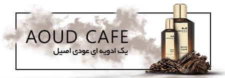 عطر منسرا مردانه عود-کافه, Mancera Aoud Cafe, عطر Mancera