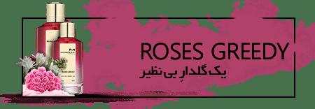 عطر منسرا زنانه روزز گریدی, Mancera Roses Greedy, عطر Mancera