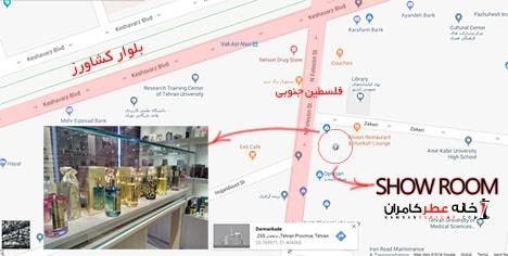 آدرس آفیس خانه عطر کامران