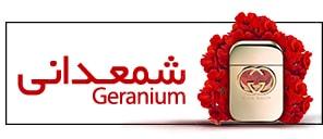 KPG-geranium-banner